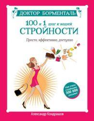 100 и 1 шаг к вашей стройности