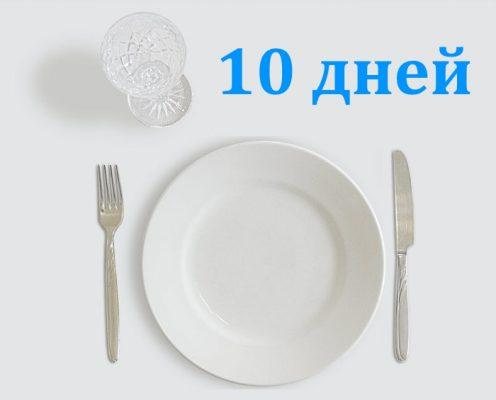 Десятидневное лечебное голодание