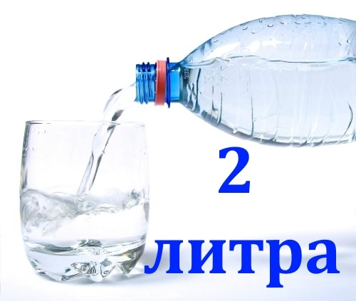 2 литра воды в день