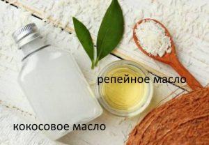 Кокосовое и репейное масло