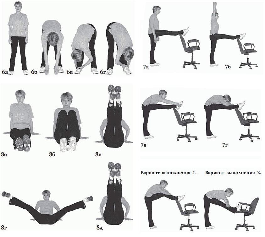 Второй комплекс упражнений