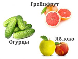 Грейпфрут, яблоки и огурцы