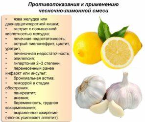 Противопоказания к чесноку с лимоном