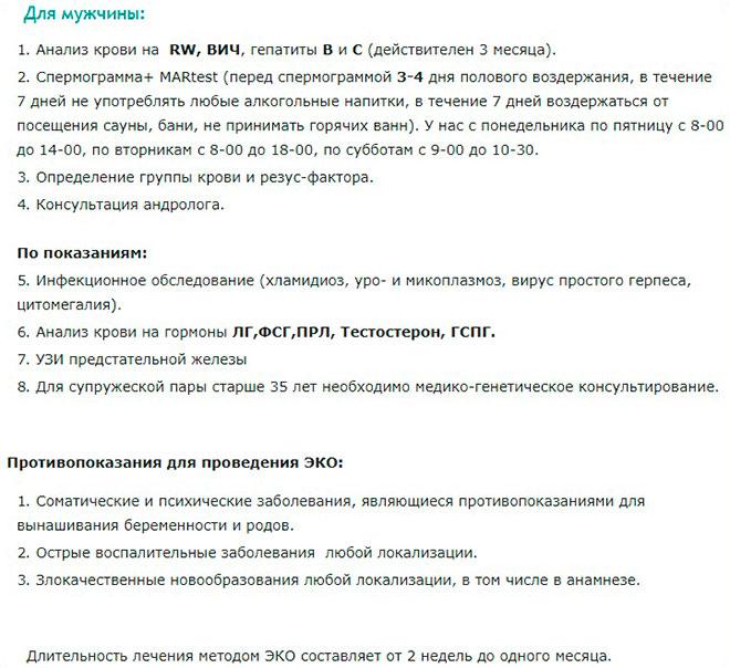 список обследований и анализов для эко икси для мужчины и противопоказания для обоих партнеров