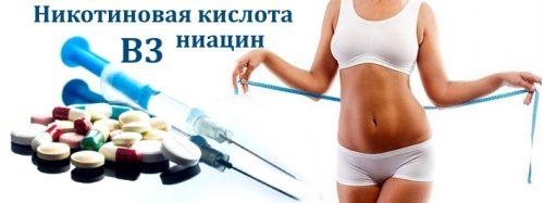 Никотиновая кислота для снижения веса