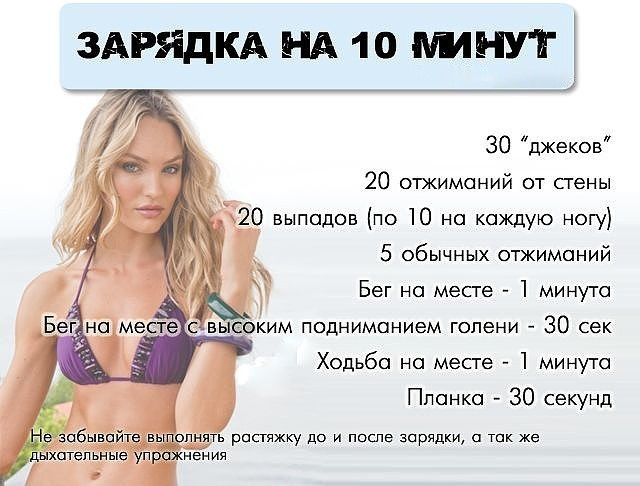 Поможет ли утренняя зарядка похудеть