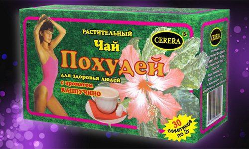Растительный чай