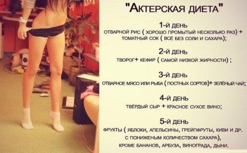 Пример актерской диеты на 5 дней