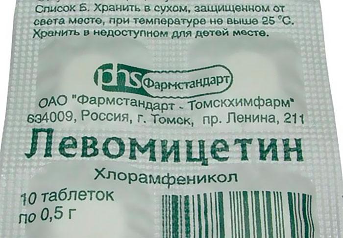 Левомицетин таблетки