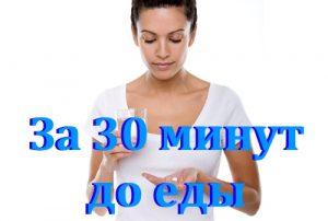 Прием таблетки за пол часа до еды