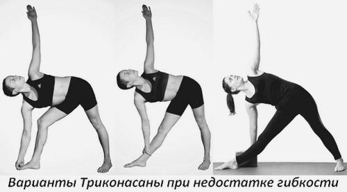 Варианты Триконасаны при недостатке гибкости