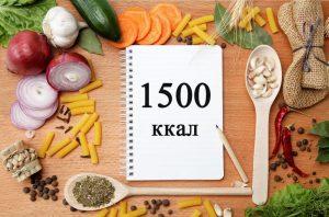 Калорийность не более 1500 кк в день