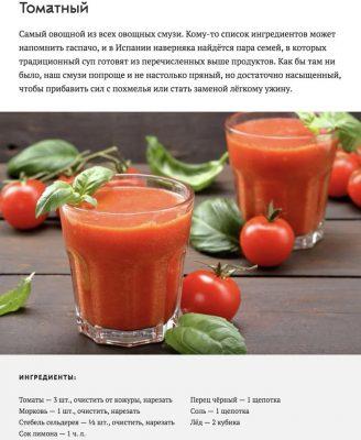 Рецепт томатного смузи