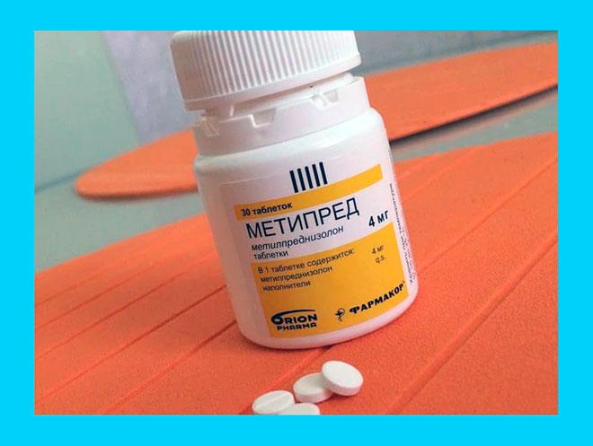 баночка Метипреда и несколько таблеток на столе