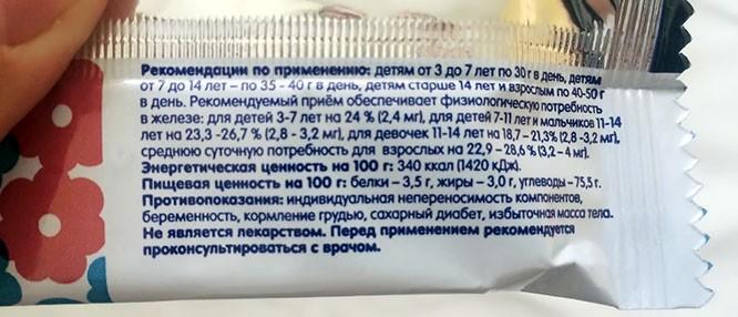 Рекомендации по употреблению гематогена