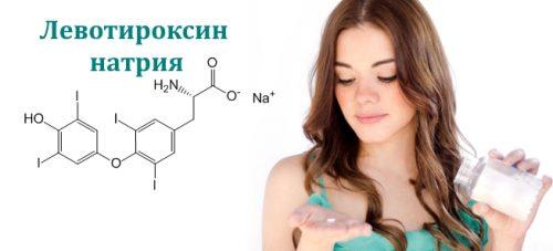Левотироксин натрия для снижения веса