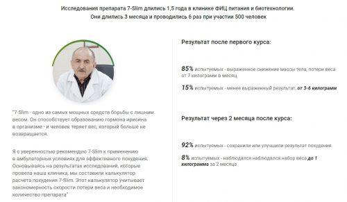 Исследование средства Семь Слим