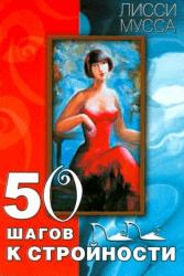 50 шагов к стройности
