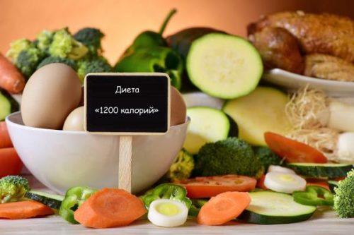 Диета с нормой 1200 калорий в день