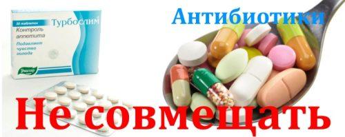 Турбослим и антибиотики