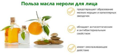 Польза масла нероли для лица
