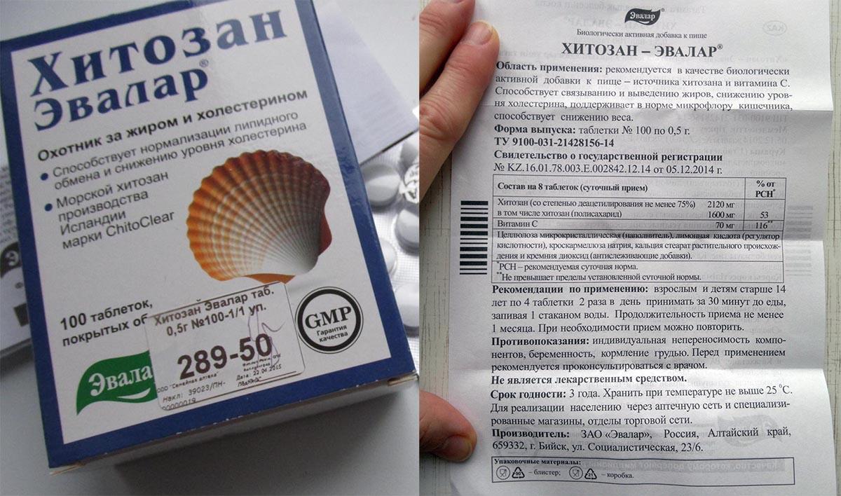 Инструкция к препарату Хитозан Эвалар