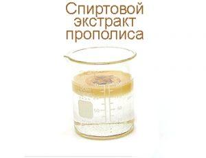 Спиртовой экстракт прополиса