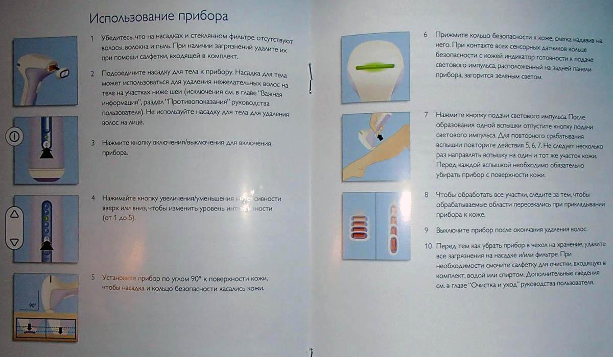 Инструкция к Philips Lumea