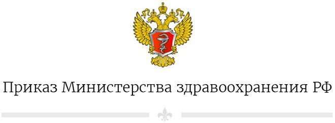 герб Минестерства здравоохранения Российской Федерации