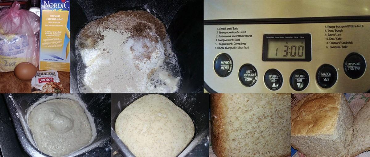 Этапы приготовления хлеба с отрубями