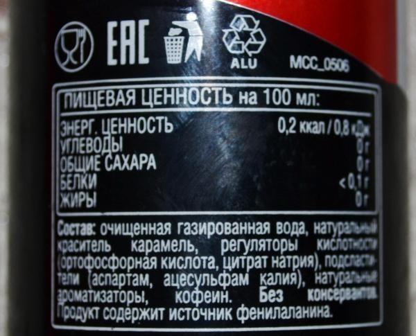 Состав Cola zero