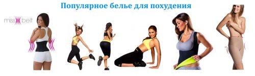 Популярные марки белья для похудения