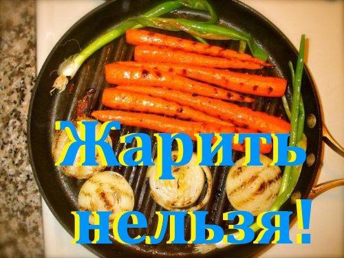 Отказ от жареных овощей