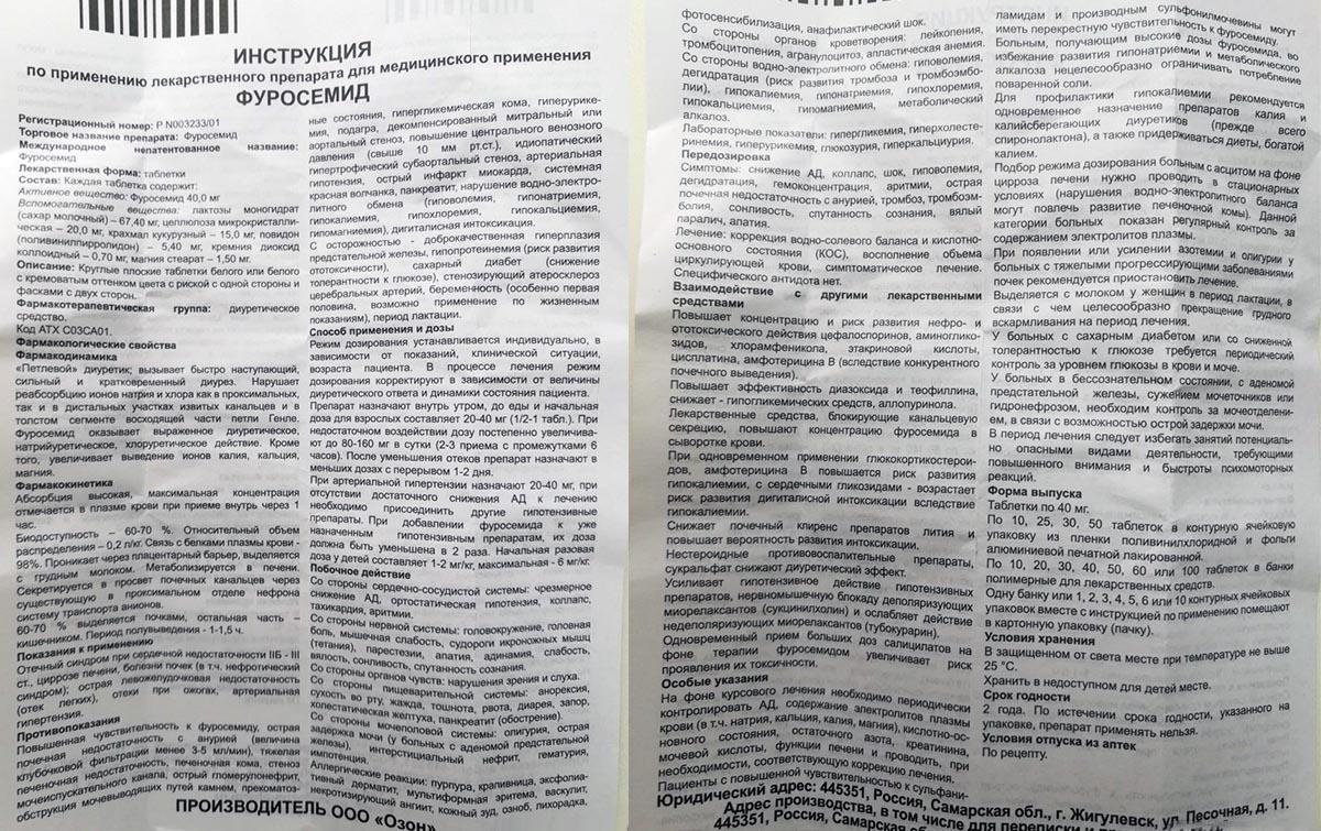 Инструкция к Фуросемиду