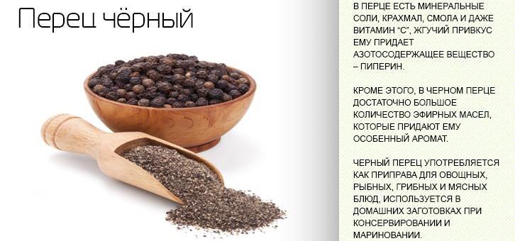 Польза черного перца