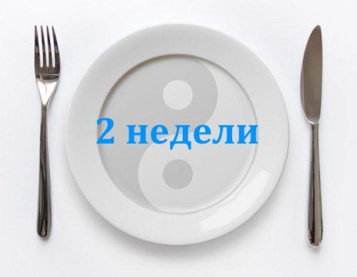 Двухнедельное лечебное голодание