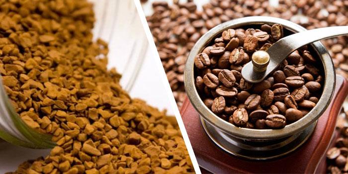 растворимое и натуральное кофе