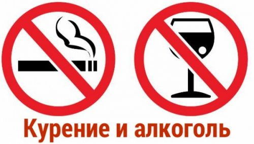 Отказ от алкоголя и курения