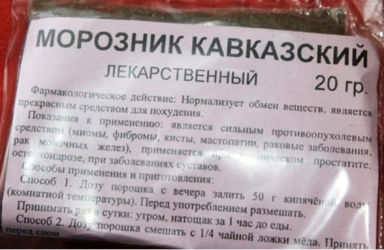 Морозник Похудения Форум.