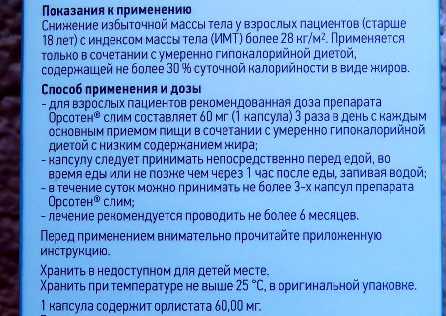Инструкция к препарату Орсотен Слим