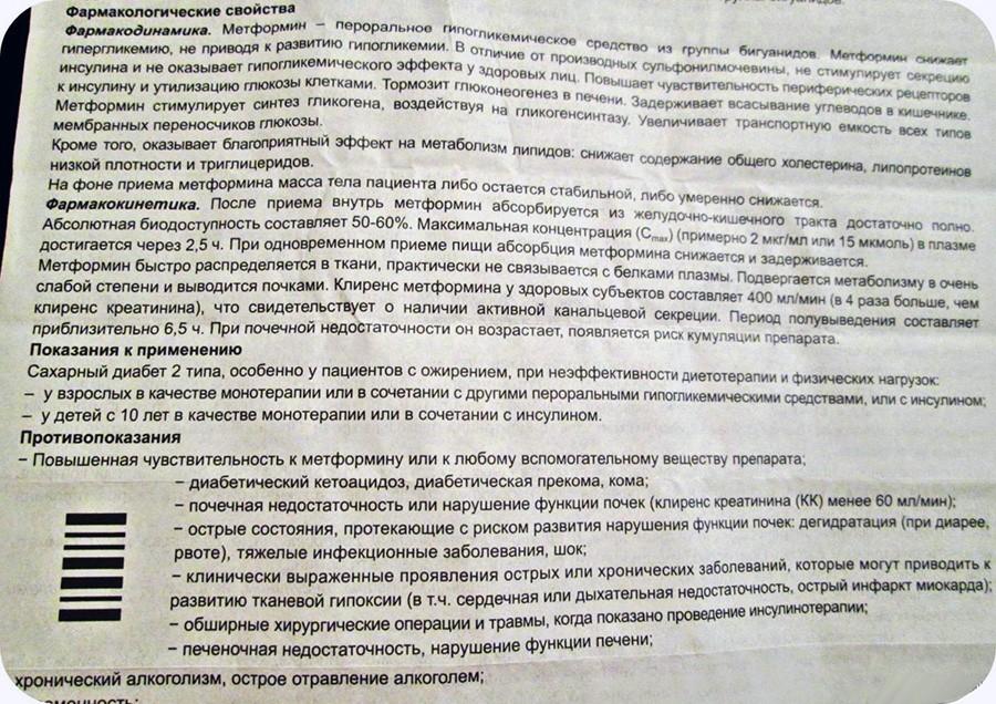 Фармакологические свойства Глиформина