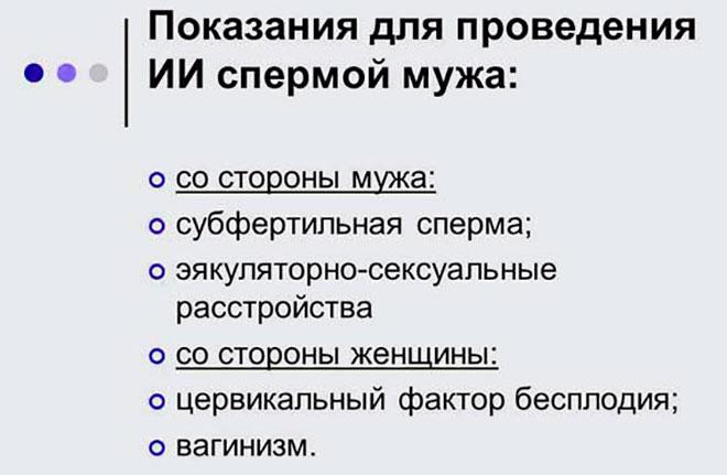 список показаний для искусственной инсеминации спермой мужа