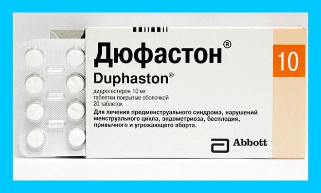дюфастон для беременности