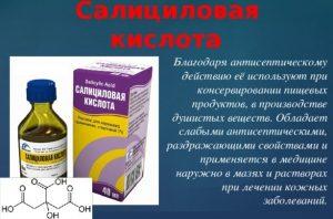 Описание салициловой кислоты