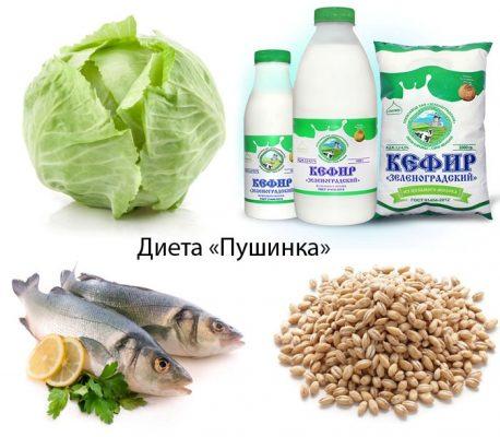 4 продукта диеты Пушинка