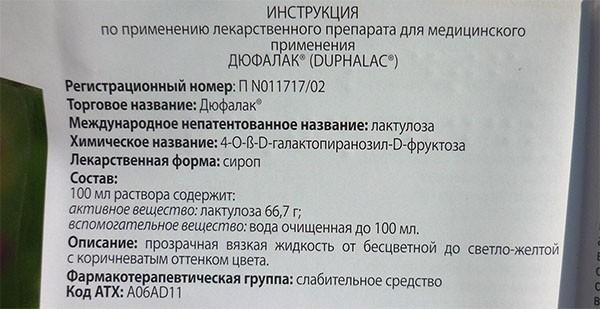Состав препарата Дюфалак