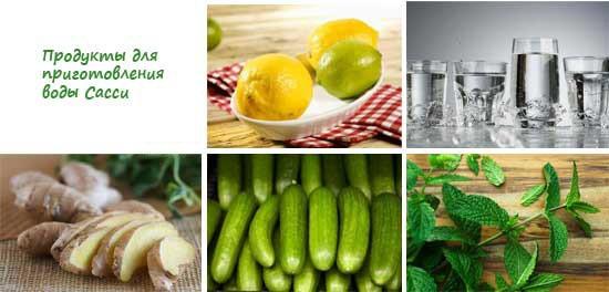 Продукты для приготовления воды Сасси