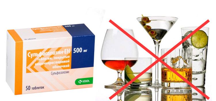 Препарат не совместим с алкоголем