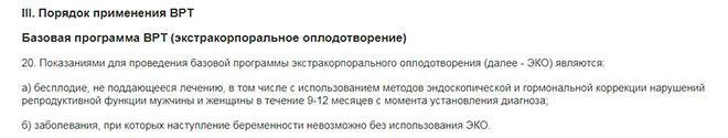 выдержка из приказа минздрава о показаниях к эко от 30 августа 2012 г. № 107н