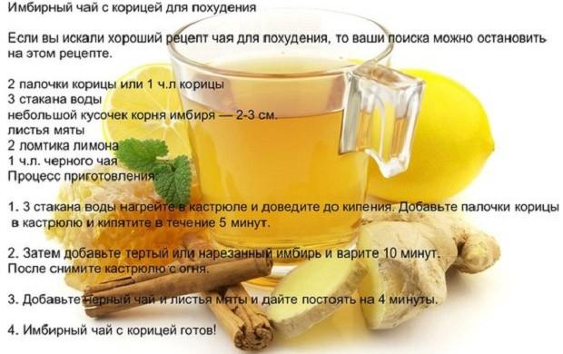 Рецепт имбирного чая с корицей